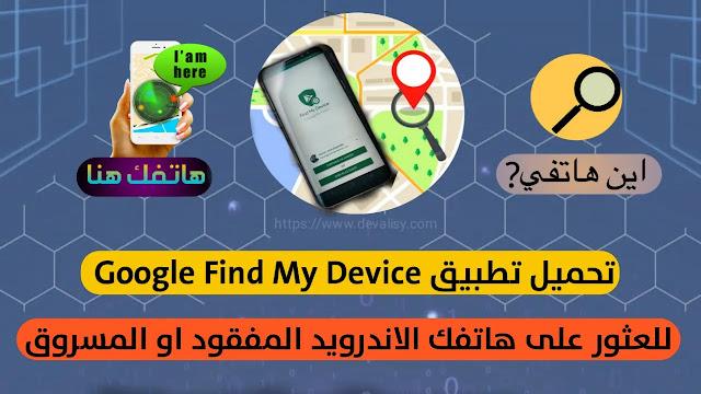 تحميل تطبيق Google Find My Device للعثور علي هاتفك الاندرويد المفقود او المسروق