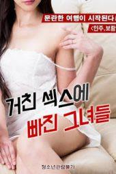 Girls in Rough Sex (2020)