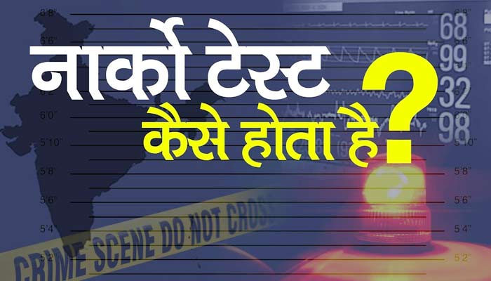 What is the narco test in Hindi