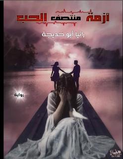 رواية ازمة منتصف الحب كاملة بقلم رانيا ابو خديجة