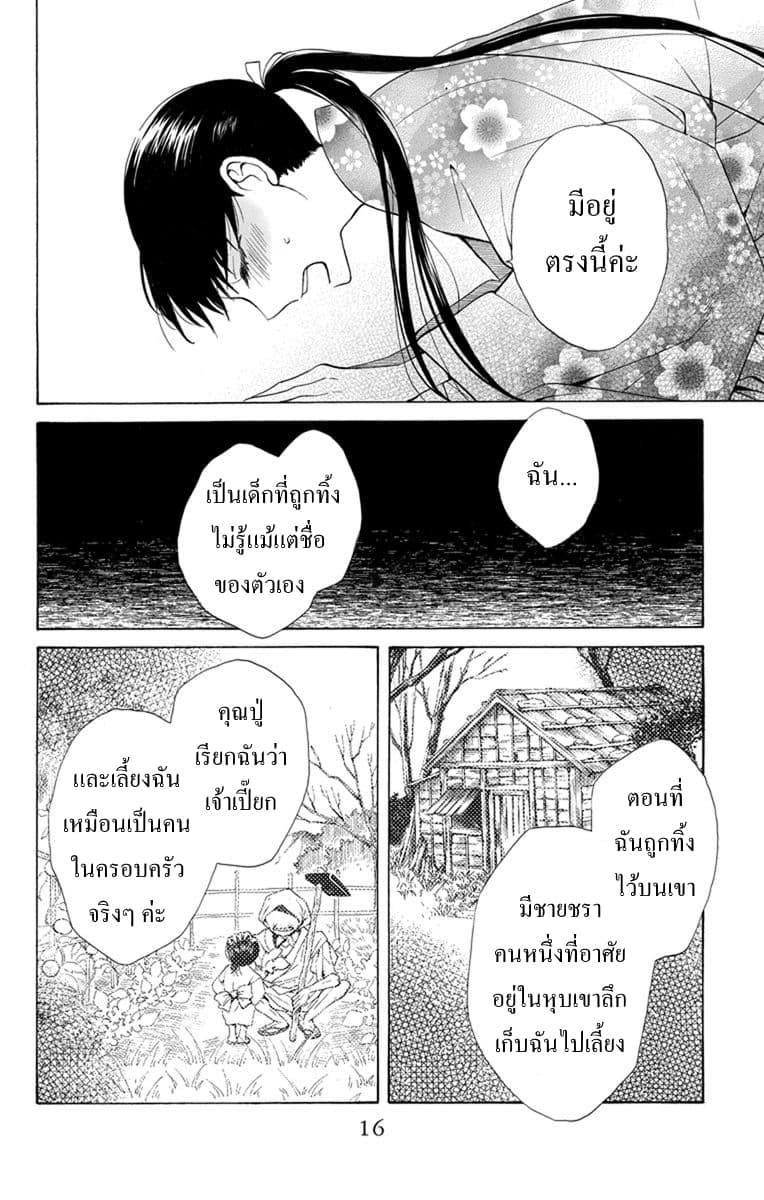 Tendou-ke Monogatari - หน้า 17