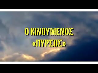 Tromos-emfanistike-anammenos-pyrsos