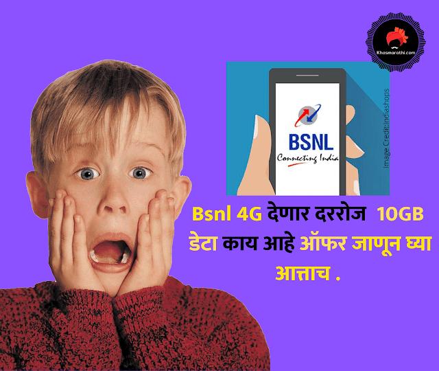 Bsnl 4G देणार  - रु. 96 आणि रु. 236 दररोज 10GB  डेटा ,  जियो - एअरटेल दुकान बंद ! । News ।। खासमराठी.
