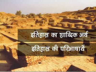 इतिहास  का  शाब्दिक  अर्थ  | इतिहास की परिभाषा | Definition of history in Hindi