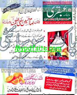 Ubqari Digest October 2016