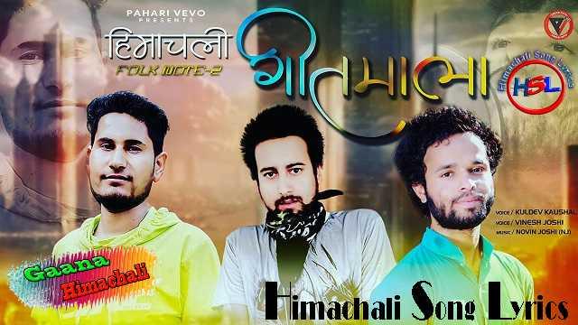 Himachal Geet Mala Folk Note 2 mp3 Song Download Kuldev Kaushal & Vinesh Joshi ~ Gaana Himachali