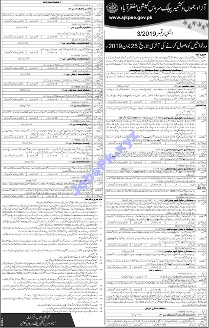 https://www.jobspk.xyz/2019/06/azad-jammu-and-kashmir-public-service-commission-ajkpsc-jobs.html