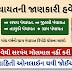Gram Panchayat Work Report application Panchayat in India