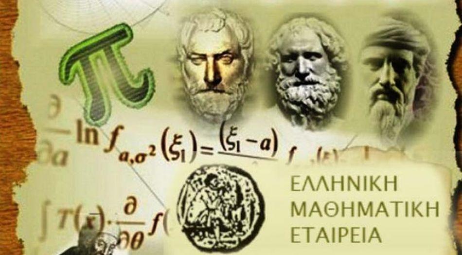 Σχολιασμός Θεμάτων Μαθηματικών Πανελληνίων Εξετάσεων από την Ελληνική Μαθηματική Εταιρεία