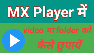 how to hide any video in mx player   Mx player me video ko kaise chhupaye