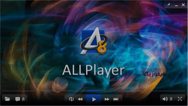 برنامج allplayer المشغل بجودة hd