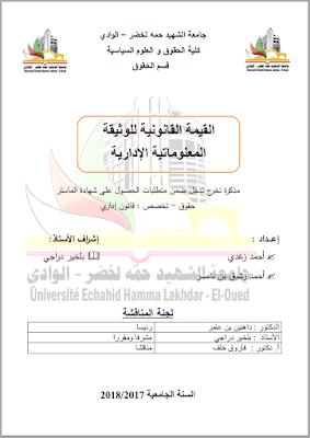 مذكرة ماستر: القيمة القانونية للوثيقة المعلوماتية الإدارية PDF