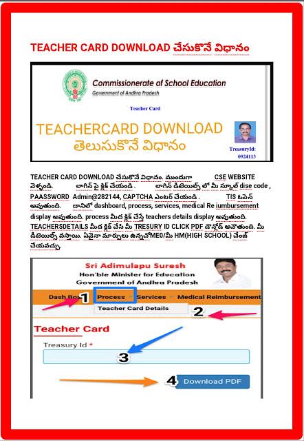 How to Download Teacher Card From CSE Site    ▪CSE website నుండి Teacher Card Download చేసుకునే అవకాశం ఉన్నది    ▪ఎలా డౌన్లోడ్ చేసుకోవాలో వివరాలు....
