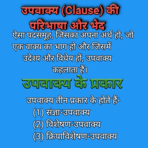 उपवाक्य (Clause) की परिभाषा और भेद उदाहरण सहित - hindi grammar