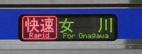 仙石東北ライン HB-E210系4 赤快速 女川行き