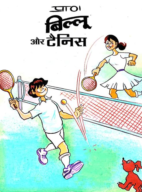 बिल्लू और टेनिस : प्राण कॉमिक्स फ्री डाउनलोड पीडीऍफ़ इन हिंदी  | Billoo Aur Tennis : Pran Comics Free Download PDF In Hindi