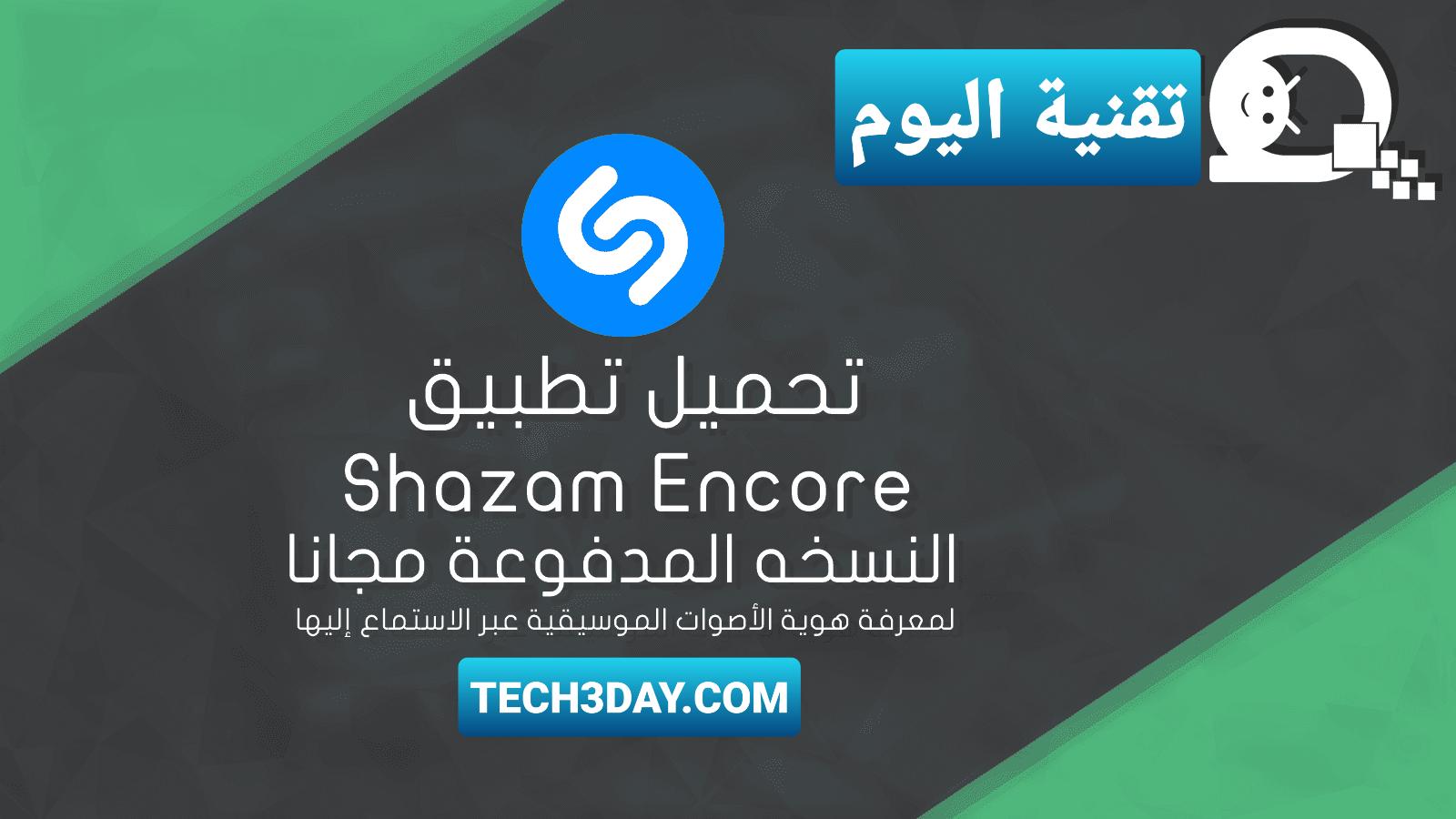 تحميل تطبيق Shazam premium لمعرفة كلمات الأغاني على هاتفك الذكي
