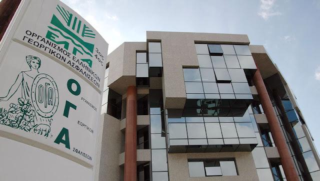 Ο ΟΓΑ Πελοποννήσου ενημερώνει για την καλύτερη εξυπηρετηση του κοινού
