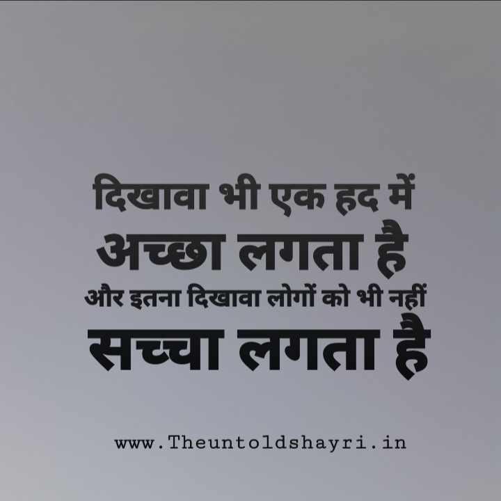 Dikhawa shayari, Quotes Aur Status In Hindi - दिखावा शायरी हिंदी में