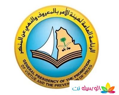 الرئاسة العامة لهيئة الامر بالمعروف والنهي عن المنكر