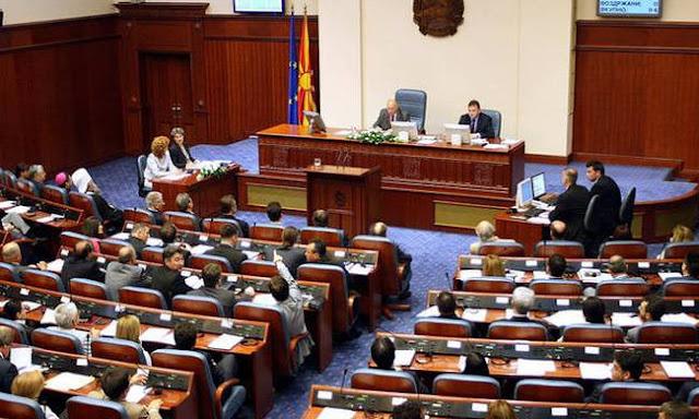 Το συνταγματικό όνομα της πΓΔΜ πλέον είναι «Δημοκρατία της Βόρειας Μακεδονίας»