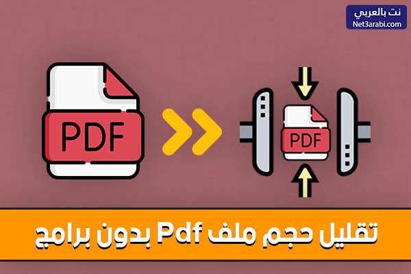 كيفية تصغير حجم ملف Pdf بدون برامج اون لاين خطوة بخطوة