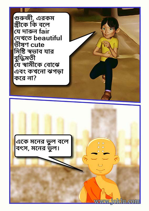 Wife description Bengali joke