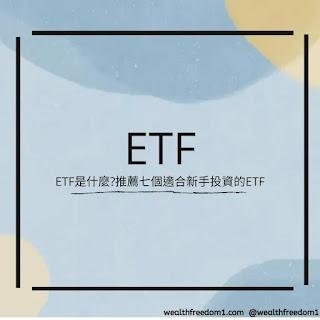 ETF:ETF是什麼?給投資ETF新手的七個ETF推薦,ETF怎麼買?ETF缺點