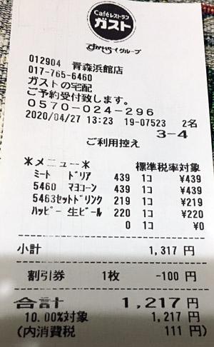 ガスト 青森浜館店 2020/4/27 飲食のレシート