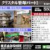 【日本不動產】【屋主再度降價!】東京中野區投資用不動產  實質投報率6.82%!!