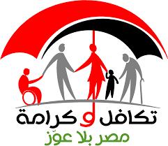 اسماء المستفيدين من برنامج تكافل وكرامة بجميع محافظات مصر بالرقم القومى 2018