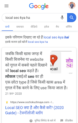 google's featured snippet in hindi