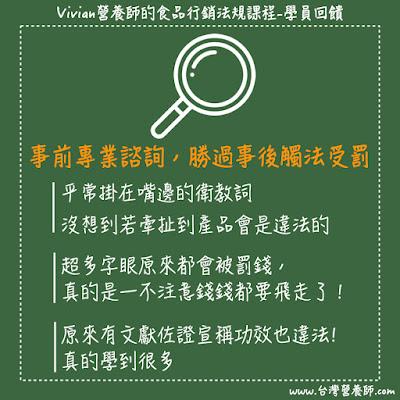 台灣營養師Vivian【營養師職涯】Vivian營養師的食品行銷法規課程