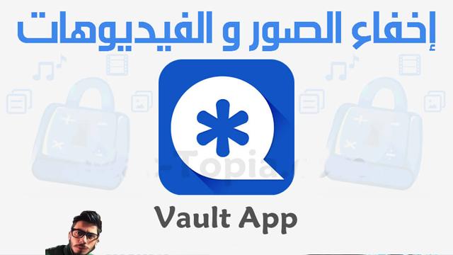 تحميل برنامج اخفاء الصور والفيديو,Vault ,برنامج الخزنة,تحميل برنامج الخزنة,تحميل تطبيق الخزنة,برنامج الخزنة Vault ,تحميل برنامج الخزنة Vault ,تحميل Vault ,تنزيل Vault ,تحميل تطبيق Vault ,تنزيل تطبيق Vault ,Vault تحميل