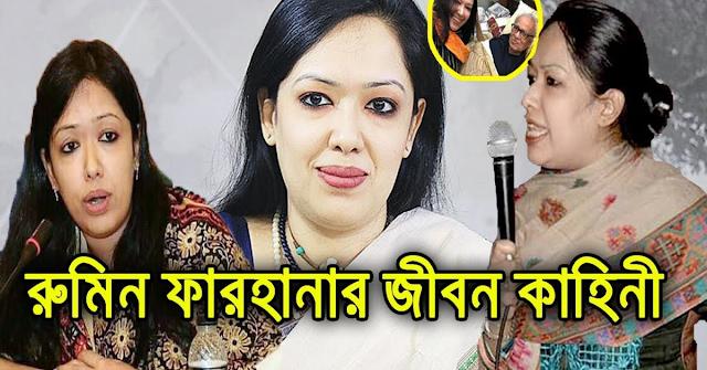 রুমিন ফারহানার জীবনকাহিনী || Bangladesh Times 24