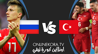 مشاهدة مباراة روسيا وتركيا بث مباشر اليوم 15-11-2020  في دوري أمم أوروبا