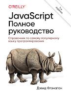 книга Дэвида Флэнагана «JavaScript. Подробное руководство» (7-е издание) - читайте о книге в моём блоге