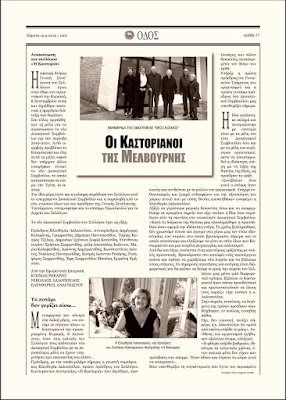 Efimerida tis Kastorias ODOS