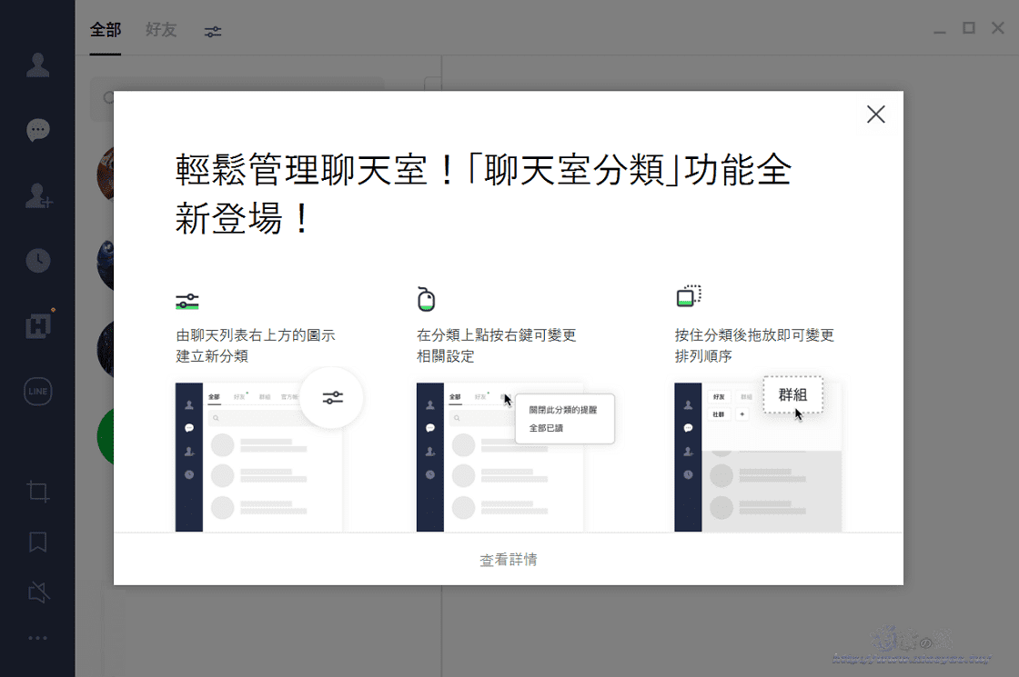 LINE 電腦版新增聊天室分類功能