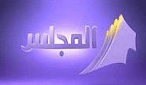 تردد قناة المجلس الفضائية