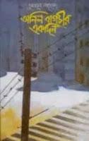 Onil Bagchir Ekdin by Humayun Ahmed: Bangla Book