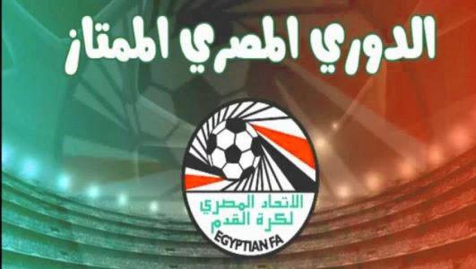 تعرف على قرارات إتحاد الكرة عن عودة الدوري المصري