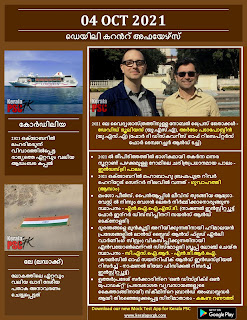 Daily Malayalam Current Affairs 04 Oct 2021