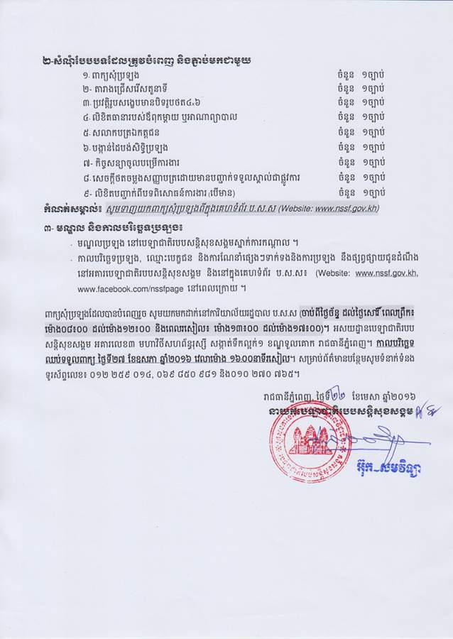 http://www.cambodiajobs.biz/2016/05/217-contract-staffs.html