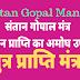 संतान गोपाल मंत्र | पुत्रप्राप्ति मंत्र | Santan Gopal Mantra |