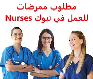 Nurses are required to work in Tabuk  To work for a sophisticated medical complex in Tabuk  Education: Nursing  Experience: Nine years of work in the field She must be awarded the Saudi Commission for Health Specialties classification and classification card To have transferable residence, transfer of sponsorship  Salary: to be determined after the interview