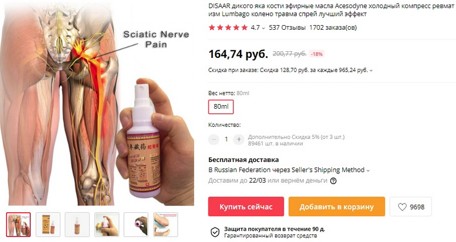 DISAAR дикого яка кости эфирные масла Acesodyne холодный компресс ревматизм Lumbago колено травма спрей лучший эффект