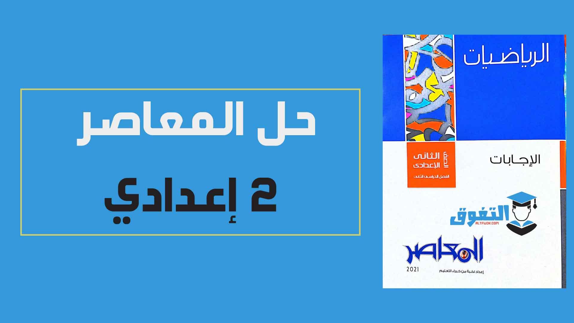 تحميل اجابات كتاب المعاصر فى الرياضيات للصف الثانى الاعدادى الترم الثانى 2021  pdf