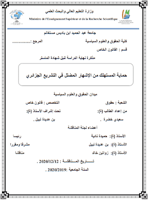 مذكرة ماستر: حماية المستهلك من الإشهار المضلل في التشريع الجزائري PDF