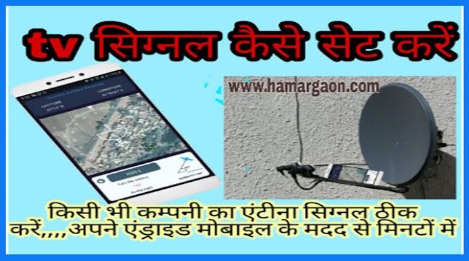 dish tv ka signal kaise milaye  किसी भी कम्पनी के एंटीना का सिग्नल कैसे ठीक करें...पूरी जानकारी हिंदी में